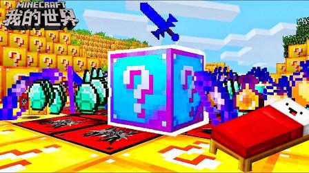我的世界幸运方块起床战争:虚空创世稿,隔空狂刨岛一秒十万方块