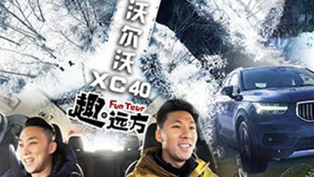 寻极·至 驭前行  ,沃尔沃XC40趣远方【预告】