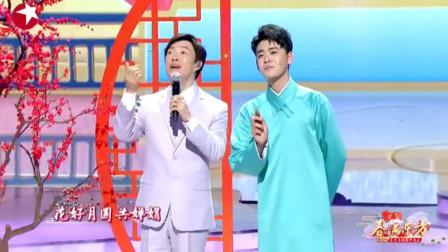 费玉清 张云雷合作演唱《花儿·探清水河》 好听好看 二位帅哥美极了!