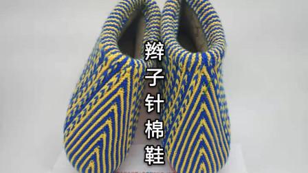 中间织倒三角辫子针棉鞋怎么织,38码起40针,织26-28排加针各种钩织图解视频
