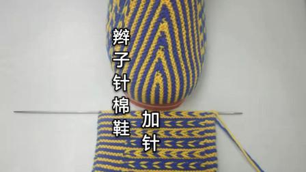 一步一步教您怎么织传统老棉鞋,既保暖又时尚,新手宝妈可仿各种编织图解视频