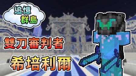 熊猫团团【我的世界】CTM 追忆群岛 对决手持双刀双形态的审判者 希培利尔!