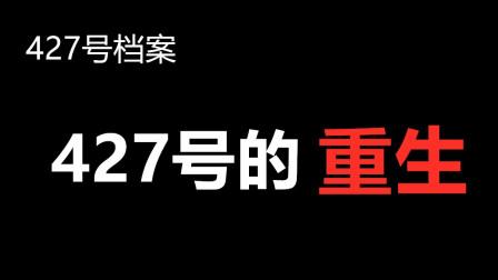 【427号档案】第四集:史丹利的重生(许浩冬)