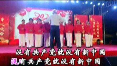 没有共产党就没有新中国(合唱)
