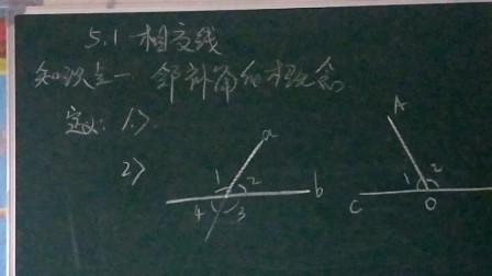 数学七年级下册第五章第一节相交线知识点一邻补角的概念