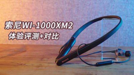索尼四兄弟对比评测!WI -1000XM2 ,它值不值得买?
