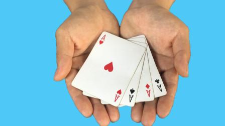 魔术揭秘:为什么随意洗牌就能准确找出4张A?方法比你想的还简单
