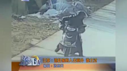 男子意外撞死偷狗贼,骇人画面被曝光,死者家属气焰嚣张