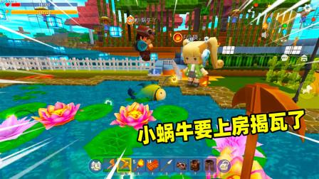 迷你世界:可恶的小蜗牛!推我进食人鱼池,还说是小晓姐姐推的