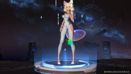 醉猫:妲己机器人新皮肤,比热情桑巴好看,尾巴还是透明的