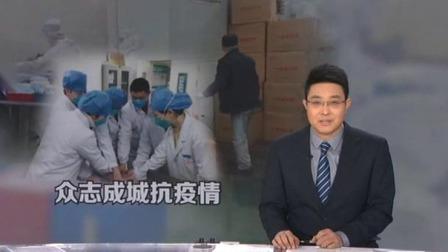 新闻30分 2020 办公厅发布延长2020年春节假期通知 因疫情防控不能休假 可按规定补休