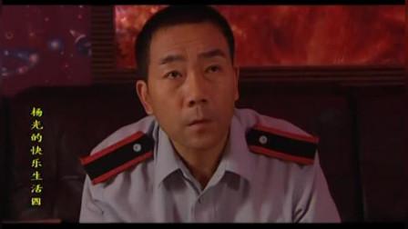 杨光的快乐生活:队长直接强退杨光,这杨光可倒大霉了!