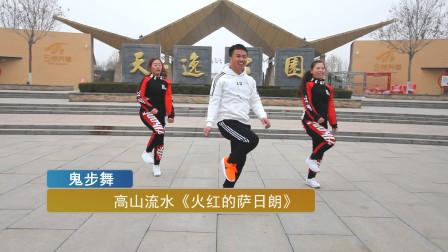 最新鬼步舞《高山流水》,配乐《火红的萨日朗》,原创老师亲自跳