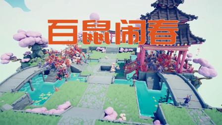 【枫崎】全面战争模拟器 百鼠闹春 Totally Accurate Battle Simulator TABS
