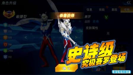 奥特曼格斗超人:史诗级究极赛罗登场!一技能很强势!