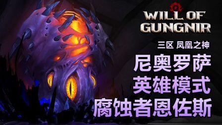 魔兽8.3尼奥罗萨【H12恩佐斯】(奶萨视角开荒)【Will Of Gungnir】公会