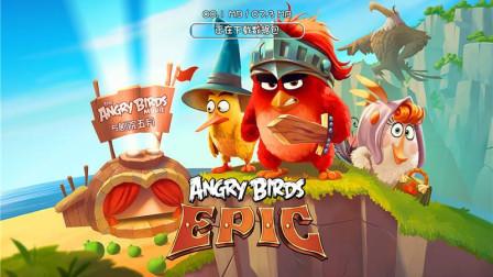 愤怒的小鸟英雄传 追赶捣蛋猪 益智游戏
