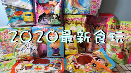 2020最新日本食玩-角落生物
