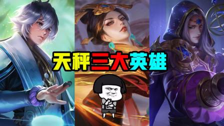 王者荣耀:天秤座三大英雄,玩家的性格决定这些英雄的玩法