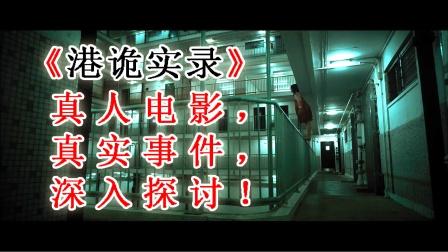 【零玄夜】《港诡实录新年特辑》香港红衣女鬼真实深入探讨!