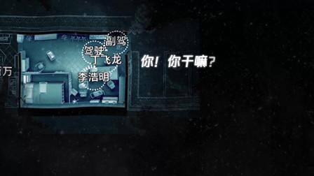 【混沌王】《疑案追声》DLC实况解说(第十二期)