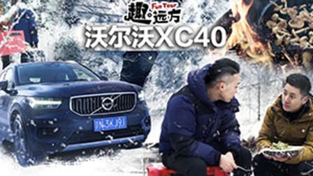 趣远方之沃尔沃XC40极·至之旅【下集】-车扯