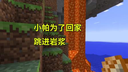 我的世界地牢联机13:迷路的小帕,只能跳岩浆回家了