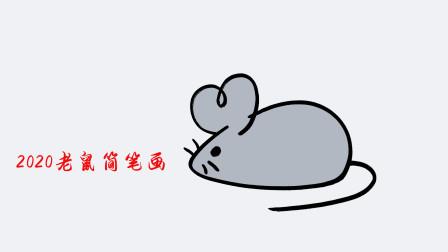 简笔画小老鼠窦老师教画画