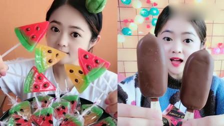 萌姐吃播:西瓜棒棒糖、巧克力冰激凌,有没有你们喜欢的味道
