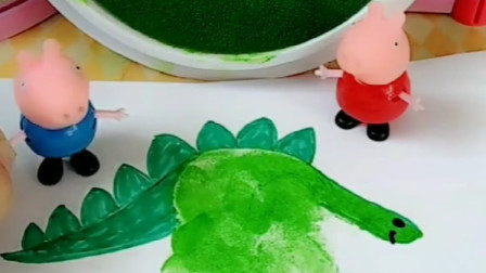 佩奇要画画了,乔治一个巴掌就上来了,佩奇用巴掌画出了恐龙先生!