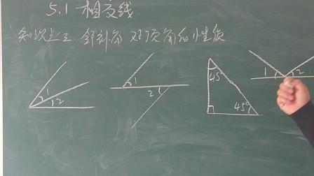 数学七年级下册第五章第一节相交线知识点三邻补角、对顶角的性质