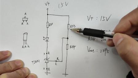 PWM开关电源稳压电路,零基础学维修,TL431稳压,电源板电源维修,武汉小马哥分享