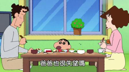 蜡笔小新:爷爷寄给了小新家好多香菇,晚餐美伢做了香菇炊饭呢