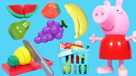 小猪佩奇洗水果的儿童玩具