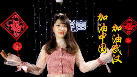 田震经典老歌《好大一棵树》致敬奋战在一线所有的白衣天使!