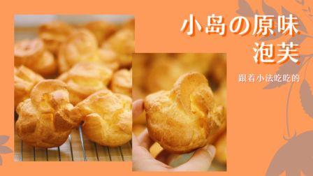 【小岛老师的基础原味泡芙】香香酥酥的,每个烘焙人必须尝试的经典配方~