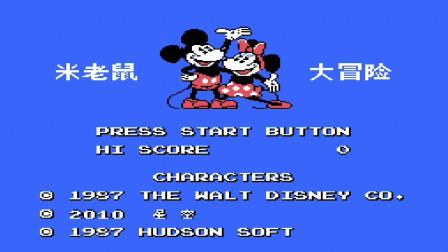 【小握解说】《FC米老鼠:汉化版》米奇夫妇红白机大冒险