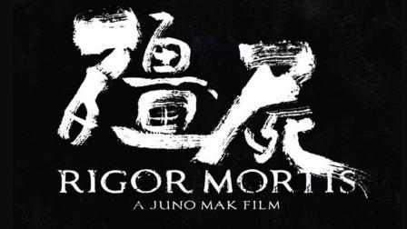 香港僵尸片:林正英弟子真名出演,刚搬进出租屋就遇到阴尸借路!