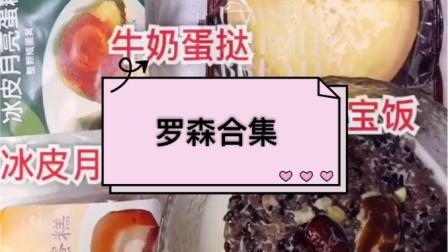 (吃播搬运63)罗森合集 冰皮月亮蛋糕 抹茶流心 白桃芒果香芋 罗森串串 面包 牛奶蛋挞 三倍速