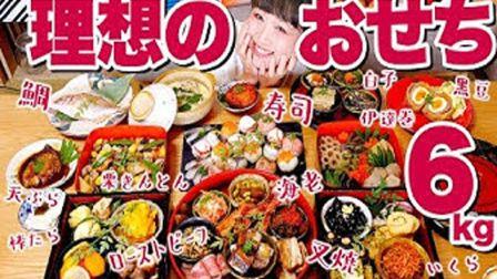 【中字】俄罗斯佐藤 |理想的年夜饭6KG多!板栗团子·干青鱼子·伊达卷·大虾·海带卷·甘露煮·松前渍·叉烧·烤牛排·煎𫚕鱼