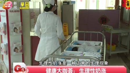 健康大咖荟:生理性奶涨 G4出动 20200128