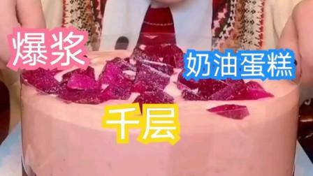 [鱼妹很爱吃]#蛋糕合集# 鱼妹近期蛋糕一人食,爆浆!千层!奶油!热量炸裂! 原速