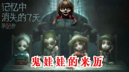第五人格:庄园鬼娃娃的来历,小女孩早已成为迷失的亡灵