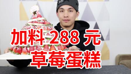 加料288元的草莓蛋糕是怎样的?草莓蘸奶油味道会好吃吗?