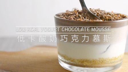 新手向低卡酸奶巧克力慕斯,不用烤箱不放奶油的三层巧克力慕斯,低糖低卡!【极简煮义】