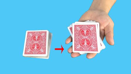 教你如何准确猜出观众手上有几张牌?百发百中,特简单