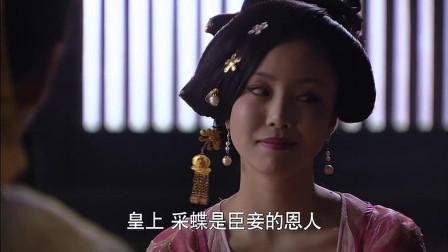 华妃怀有龙子皇上知道后龙颜大悦皇后真是输得太彻底了