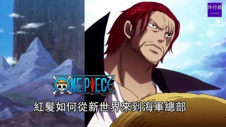 海贼王专题#528: 红发如何一天就从新世界来到海军总部