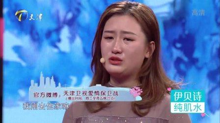 小伙总查女友的岗,现场曝光原因女友尴尬,涂磊精彩点评!