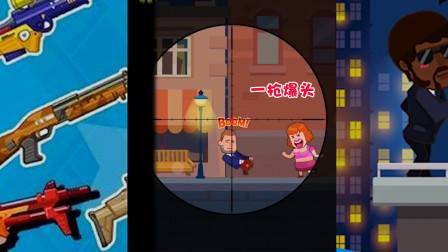 咕咕鸡小游戏 第一季 光头探长  看我们瞄准敌人 一枪爆头
